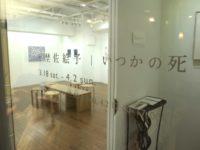 「いつかの死」Gallery惺SATORU, 2017
